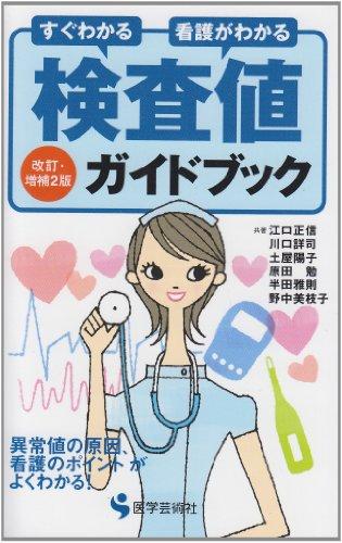 すぐわかる看護がわかる検査値ガイドブックの詳細を見る