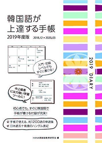 韓国語が上達する手帳...