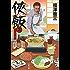 侠飯3 怒濤の賄い篇 (文春文庫)
