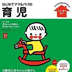 はじめてママ&パパの育児 (主婦の友実用No.1シリーズ)