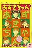 あずきちゃん なかよし60周年記念版(1) (KCデラックス なかよし)