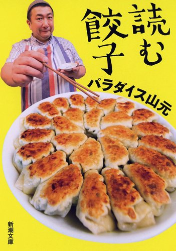 読む餃子 (新潮文庫)