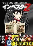 リアル投資部誕生記念!インベスターZ 1~5巻無料合本版 (コルク)