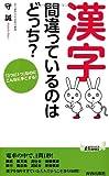 「漢字」間違っているのはどっち? (青春新書PLAYBOOKS)