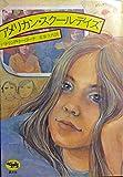 アメリカン・スクールデイズ (1981年) (ダウンタウン・ブックス)