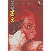 俺と悪魔のブルーズ 32口径を右手に(2) (ヤングマガジンコミックス)