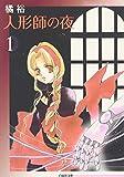 人形師の夜 第1巻 (白泉社文庫 た 2-6)
