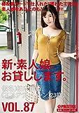 【メーカー特典あり】新・素人娘、お貸しします。 87 仮名)柏木桃香(エステティシャン)23歳。(生写真3枚付き)(数量限定)/プレステージ [DVD]