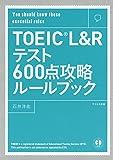 【新形式問題対応】TOEIC L & Rテスト600点攻略ルールブック