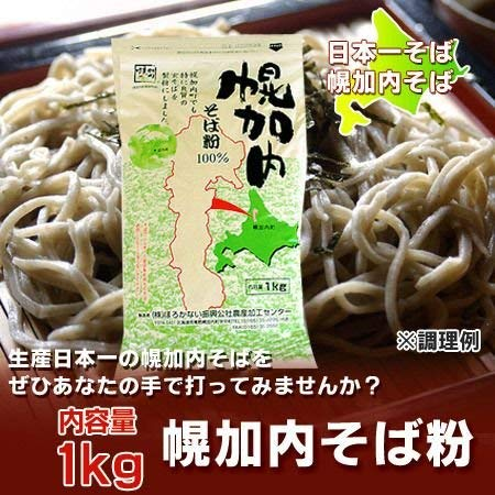 幌加内産 そば粉 ロール挽き 1kg 北海道産 蕎麦粉 ソバ粉 北海道 幌加内 そば粉 1kg