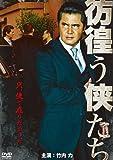 彷徨う侠たち[DVD]