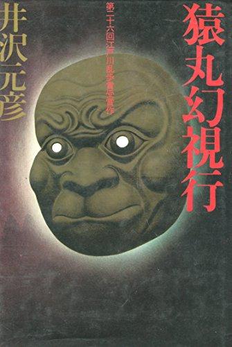 猿丸幻視行 (1980年)の詳細を見る