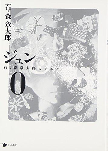 ジュン 0: 石ノ森章太郎とジュンの詳細を見る