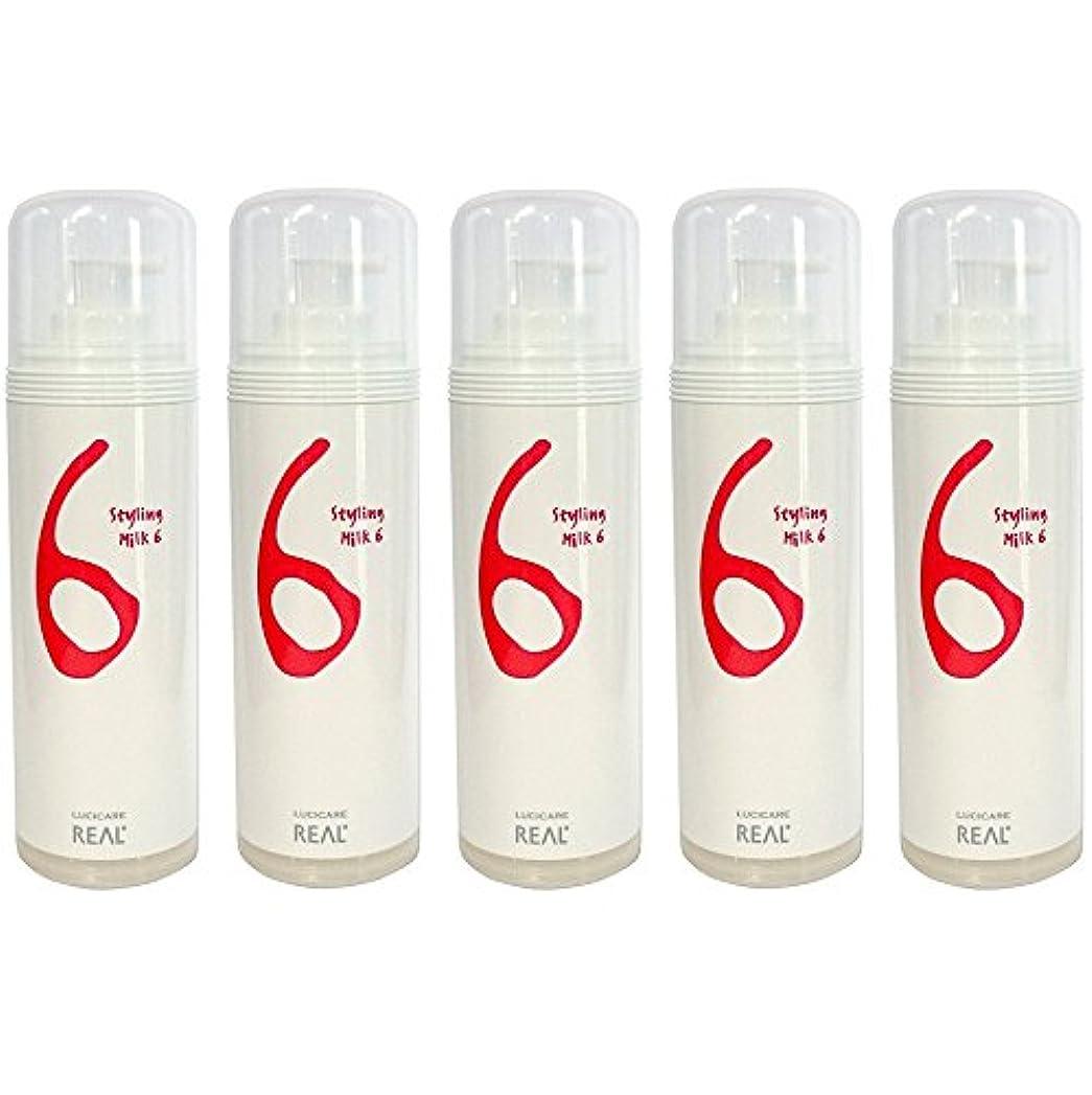 電話をかける心理的に存在【5本セット】 リアル化学 ルシケア スタイリングミルク6 135g