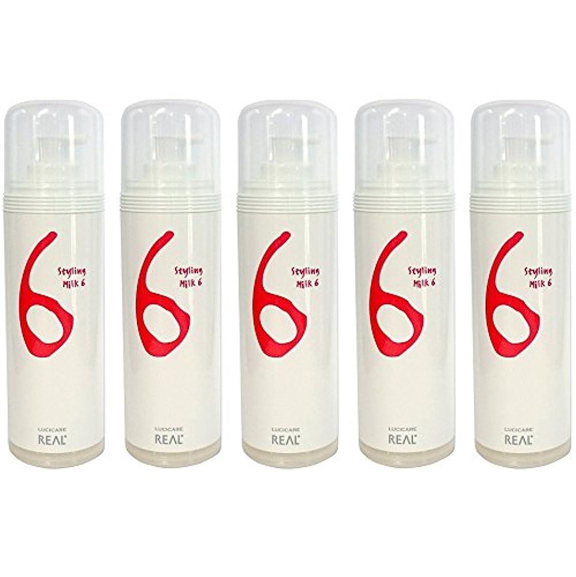 クロール社員ビン【5本セット】 リアル化学 ルシケア スタイリングミルク6 135g