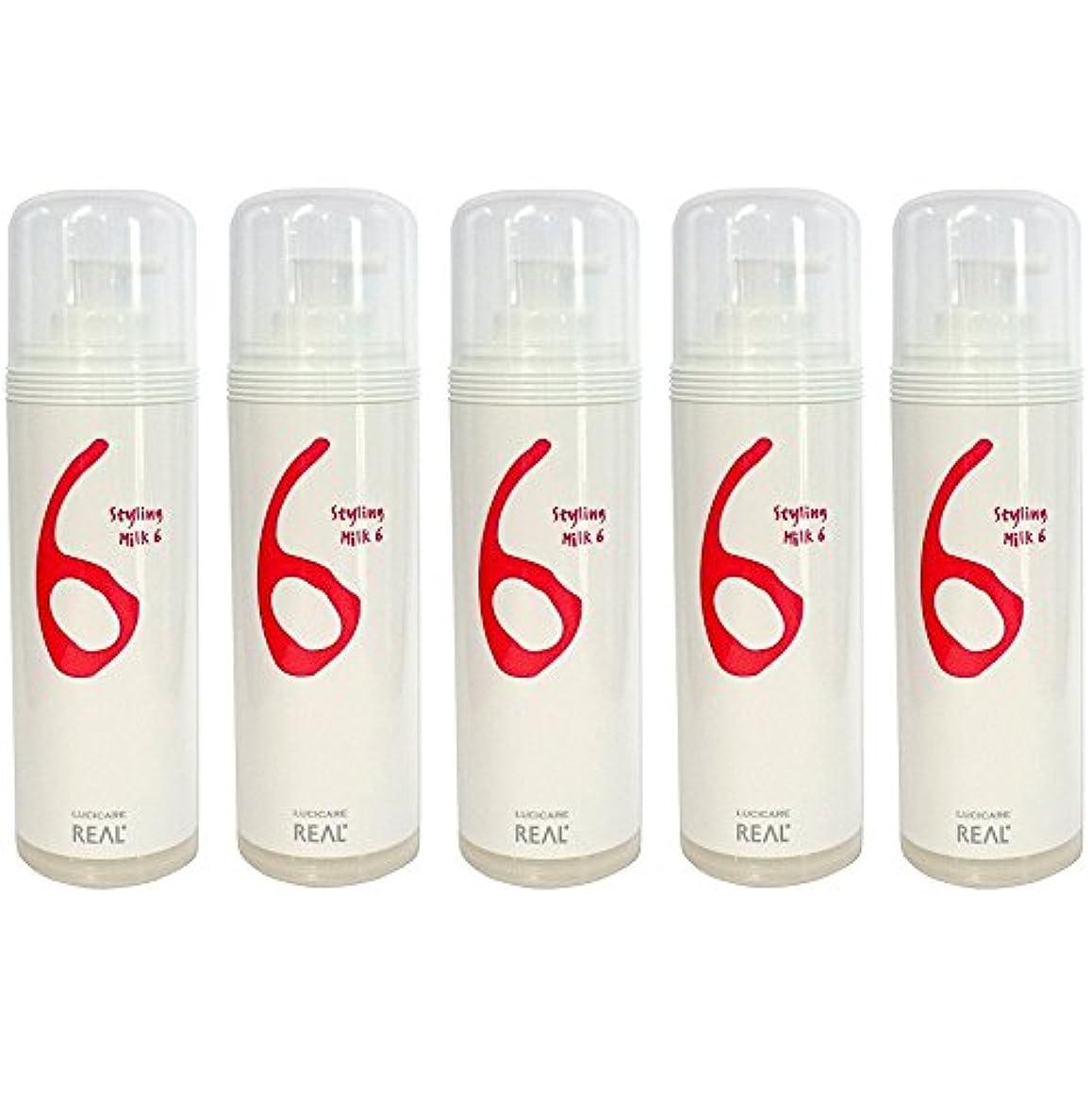 追跡シャトル歩行者【5本セット】 リアル化学 ルシケア スタイリングミルク6 135g