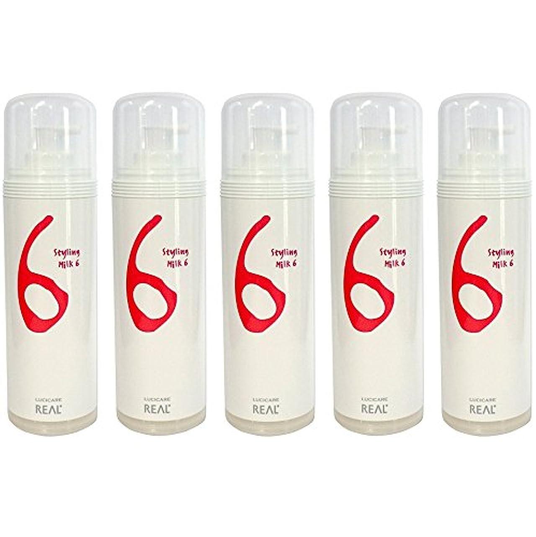 ゴミ水を飲む腹【5本セット】 リアル化学 ルシケア スタイリングミルク6 135g