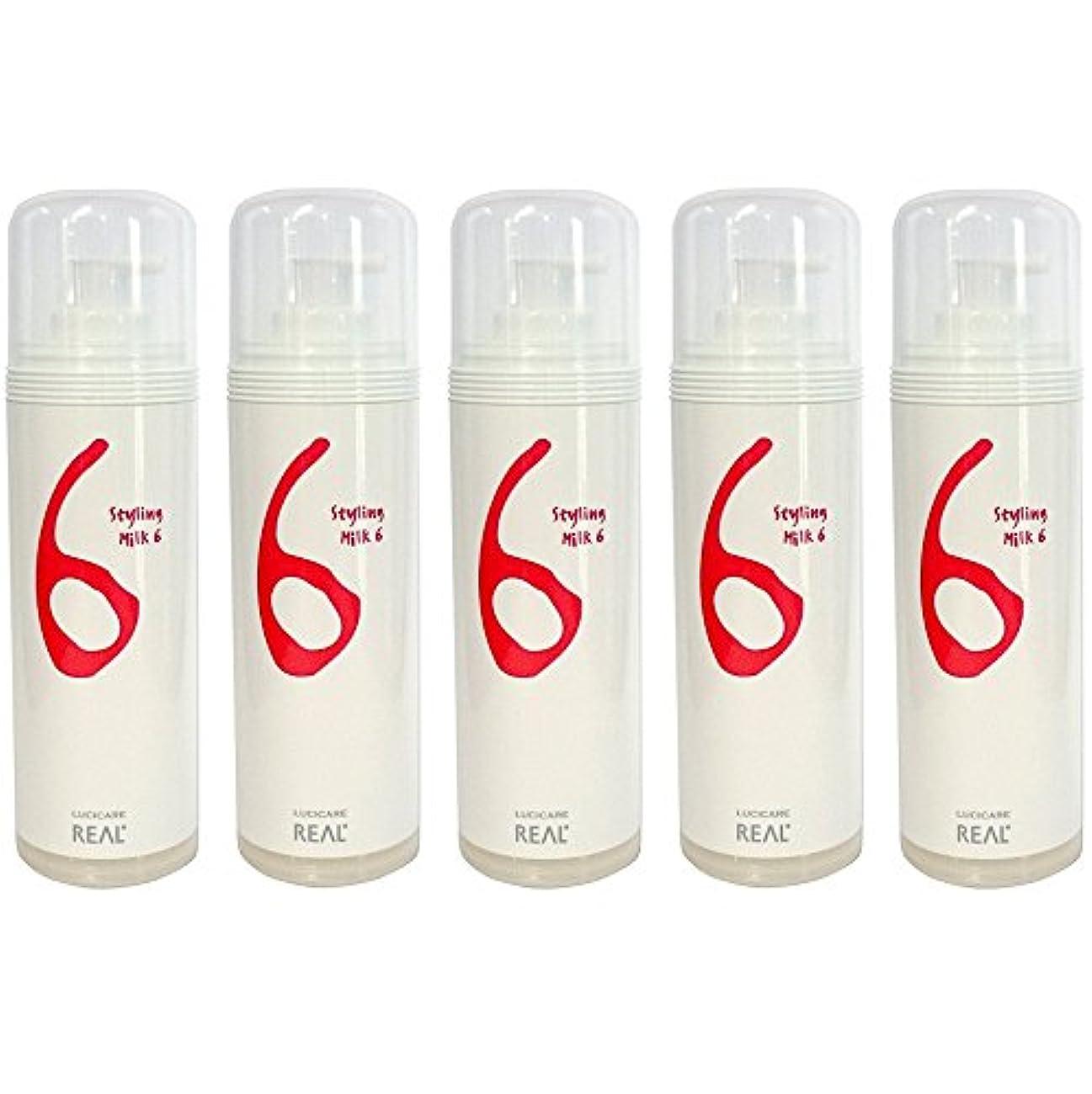 テロ突破口有益【5本セット】 リアル化学 ルシケア スタイリングミルク6 135g