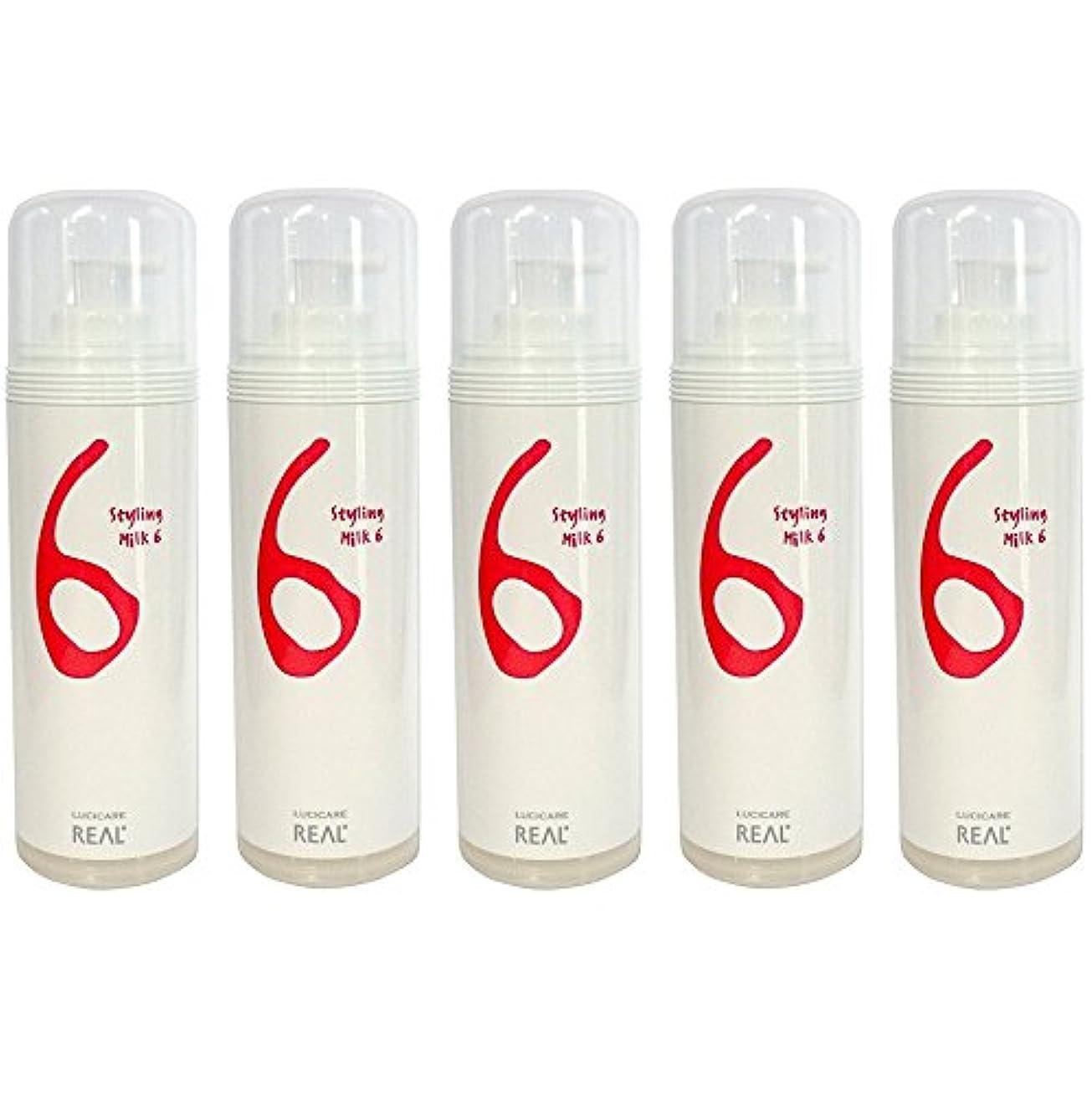 上向きマントル週末【5本セット】 リアル化学 ルシケア スタイリングミルク6 135g