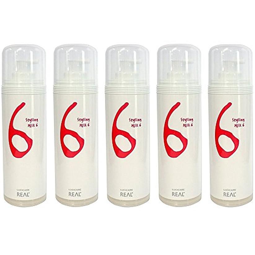 称賛消化階下【5本セット】 リアル化学 ルシケア スタイリングミルク6 135g