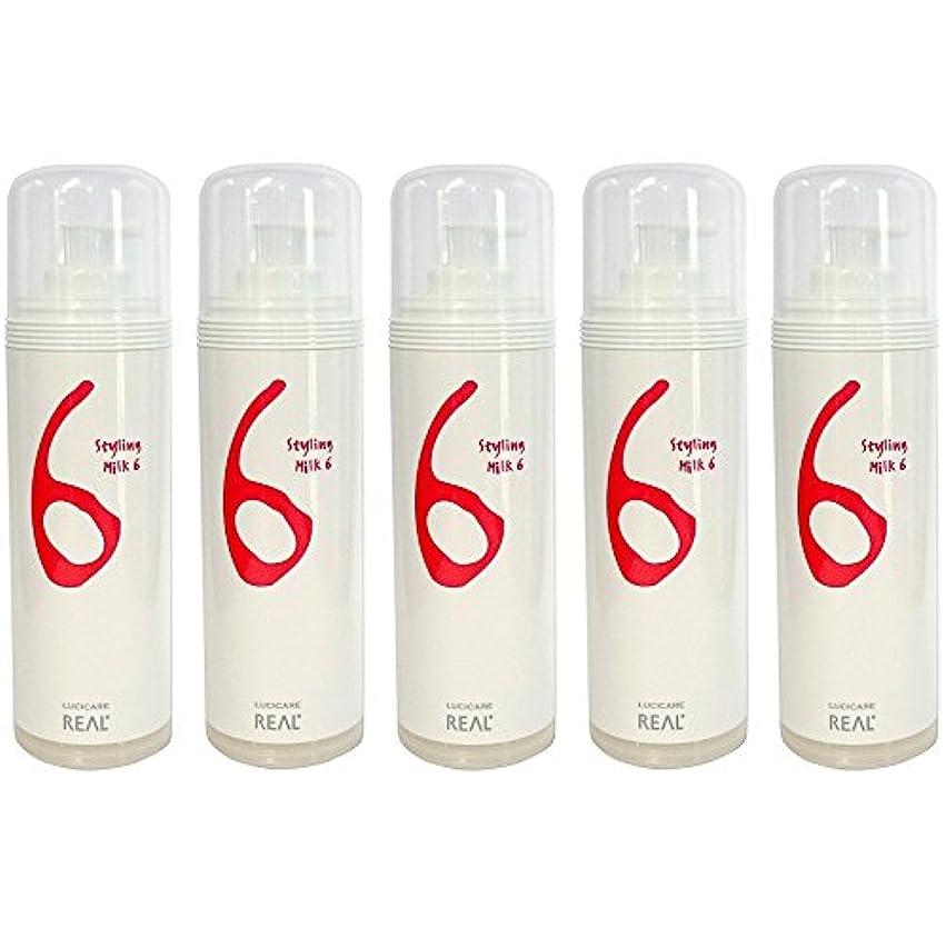 お肉喉頭休日【5本セット】 リアル化学 ルシケア スタイリングミルク6 135g