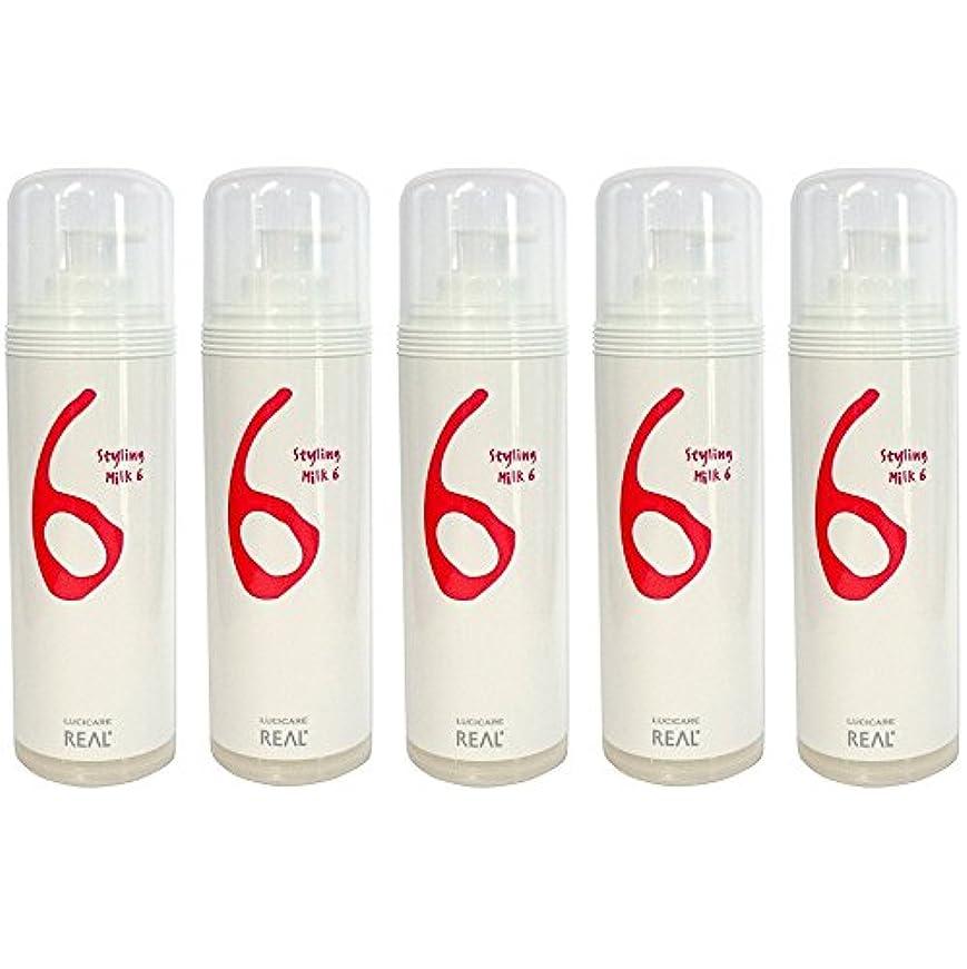 怒っている擬人身元【5本セット】 リアル化学 ルシケア スタイリングミルク6 135g