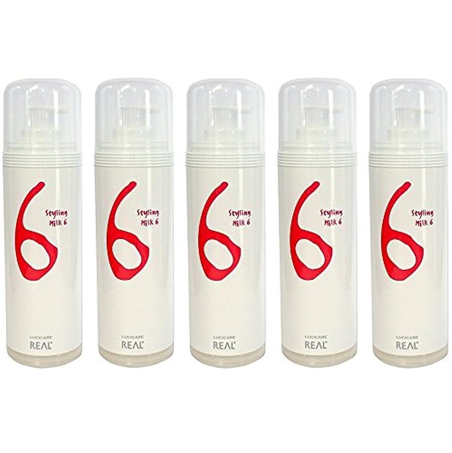 さらにモデレータ胆嚢【5本セット】 リアル化学 ルシケア スタイリングミルク6 135g