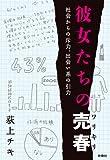 彼女たちの売春(ワリキリ) (SPA!BOOKS)