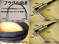 シールド vk0015ll84muo 0.15m 15cm L-L L字プラグ-L字プラグ パッチケーブル オリジナル ベルデン 8412 ハンドメイド