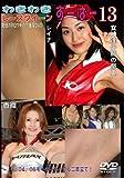 わきわきレースクイーン すーぱー13 SRD-13 [DVD]