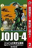 ジョジョの奇妙な冒険 第4部 カラー版【期間限定無料】 2 (ジャンプコミックスDIGITAL)