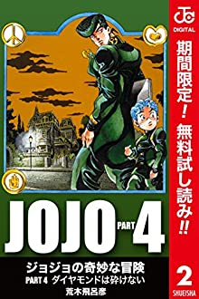 ジョジョの奇妙な冒険 第4部 カラー版【期間限定無料】 2 (ジャンプコミックス...