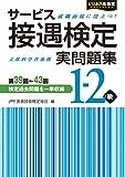サービス接遇検定 実問題集1-2級(第39回~第43回) (ビジネス系検定)