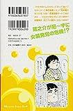 海月姫(4) (講談社コミックキス) 画像