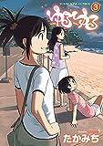 ゆるゆる(3) (ヤングキングコミックス)