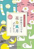 やさしい女声合唱のための 抒情歌でつづる 花鳥風月メドレー (活用のための解説付) 編曲:石川芳