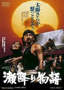 瀬降り物語【DVD】