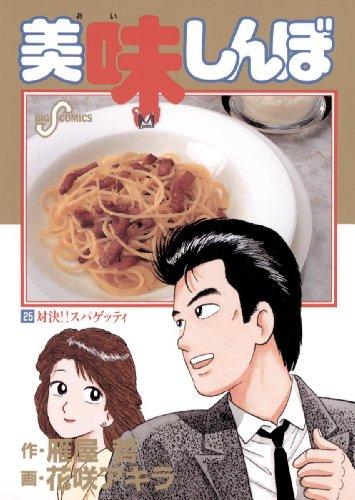 美味しんぼ(25) (ビッグコミックス)