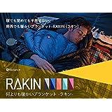 RAKIN(ラキン)モバイルバッテリー給電タイプ丸洗い可能な電気ブランケット Mサイズ ワイン 3128