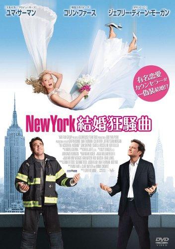 New York 結婚狂騒曲 [DVD]の詳細を見る