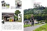 自転車と旅 Vol.4 (実用百科) 画像