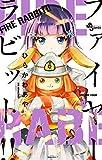FIRE RABBIT!!(4) (少年サンデーコミックス)