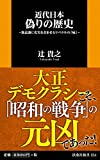 近代日本 偽りの歴史 ~無意識に史実を歪ませるリベラルの「病」~ (扶桑社新書)