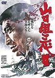 山口組三代目[DVD]