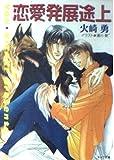 恋愛発展途上 / 火崎 勇 のシリーズ情報を見る