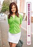 現役女子大生SEX白書 CAMPUS GIRL COLLECTION 06 EROS HEARTS [DVD]