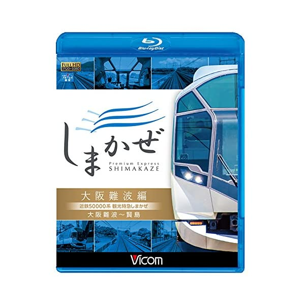 近鉄50000系 観光特急しまかぜ 大阪難波編 ...の商品画像