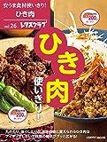 安うま食材使いきり!vol.26 ひき肉使いきり! (レタスクラブMOOK)