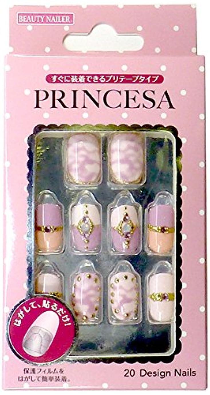 ベール変な暖かくビューティーネイラー ネイルチップ PRINCESA プリンセッサ PRIN-8