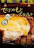 バレンタイン スイーツ morin でぶのもとチーズタルト お試しこでぶサイズ直径7.5cm
